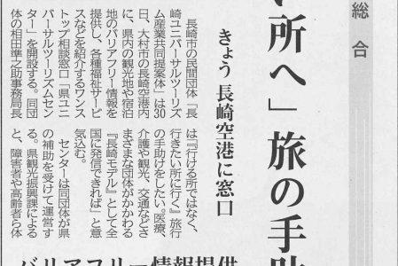 長崎新聞に記事掲載されてます