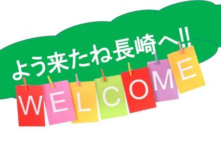 よう来たね長崎へ!  行きたかとこへ           案内するけん!!