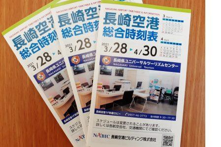 長崎空港時刻表の表紙にUTセンターの写真が掲載されました!!