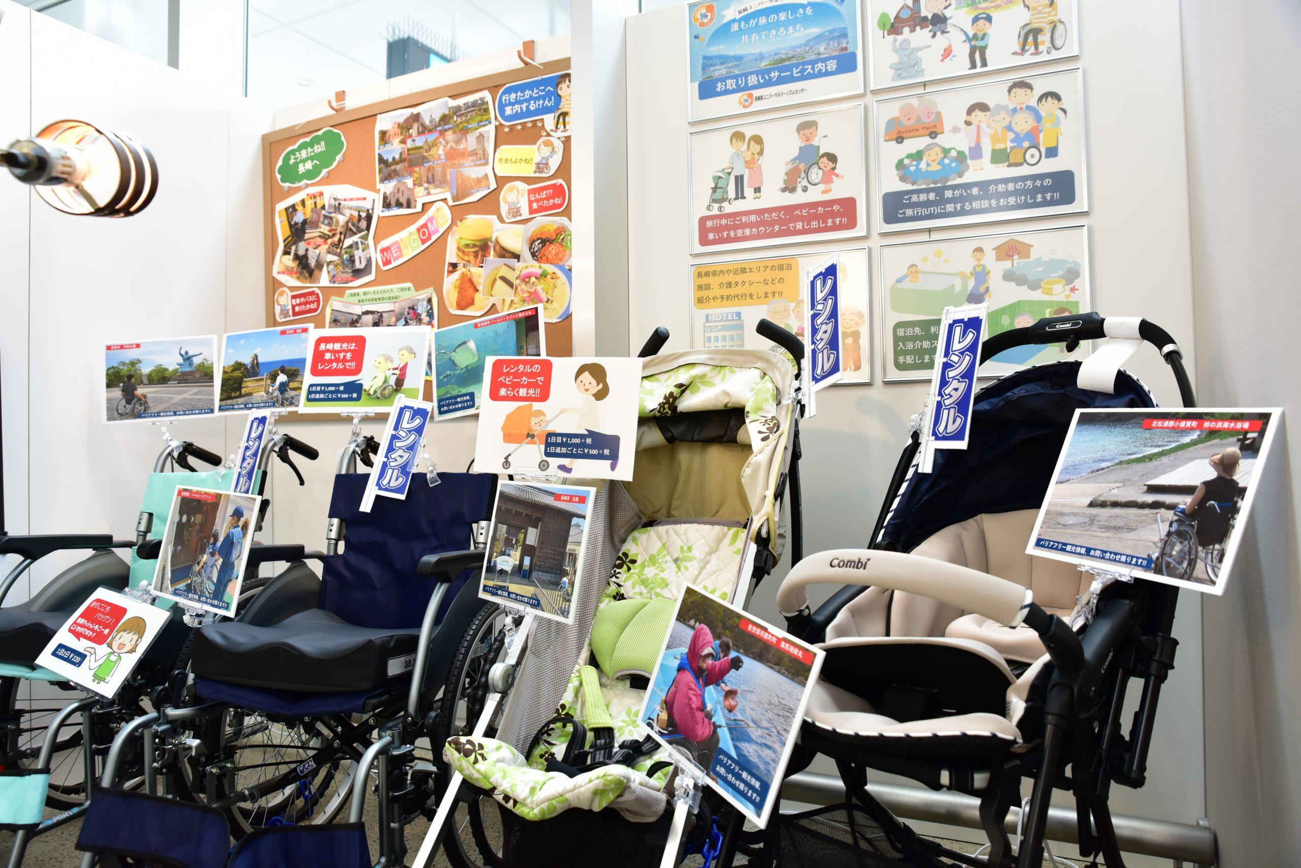 長崎県ユニバーサルツーリズムセンターのサービス内容