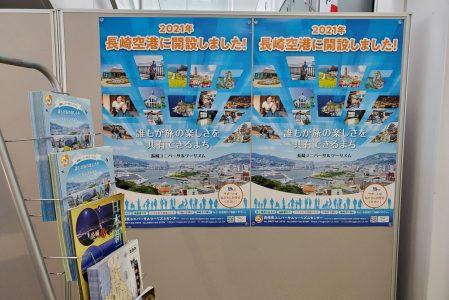 長崎県UTセンターのPRポスターができました!!