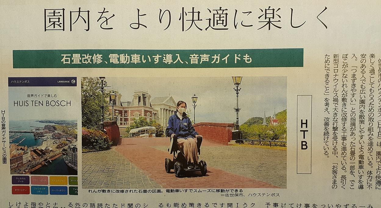 長崎新聞にハウステンボスからのうれしいお知らせ!